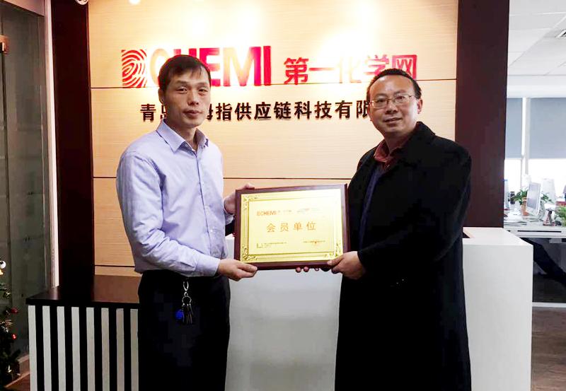 第一化学网荣任中国B2B行业协会会员单位