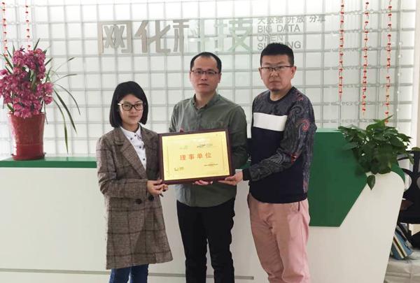 网化商城荣任中国B2B行业协会理事单位