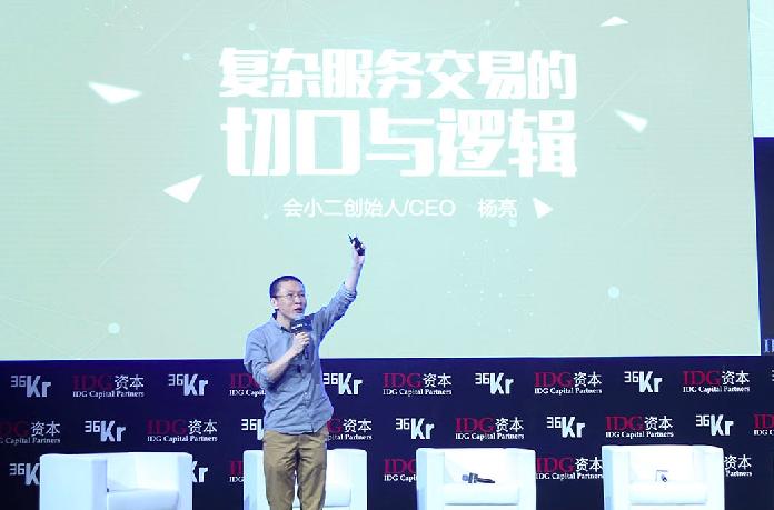 会小二CEO杨亮:复杂服务交易的切口与逻辑