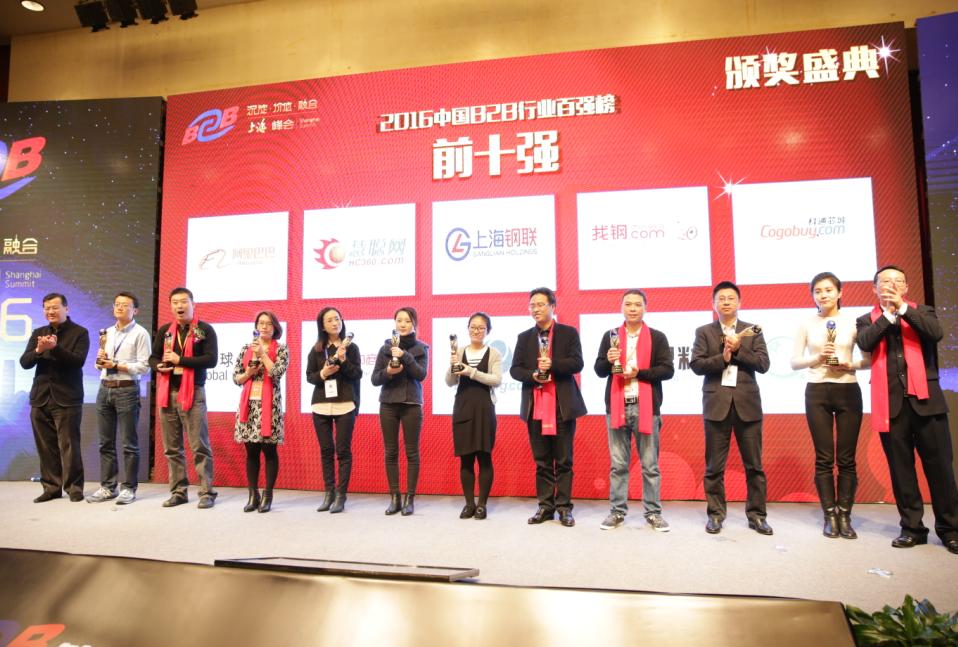 2016中国B2B行业百强榜发布:30家新晋、30家跌出