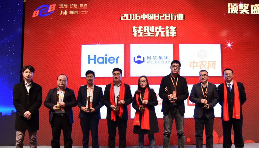 2016中国B2B行业转型先锋奖项揭晓