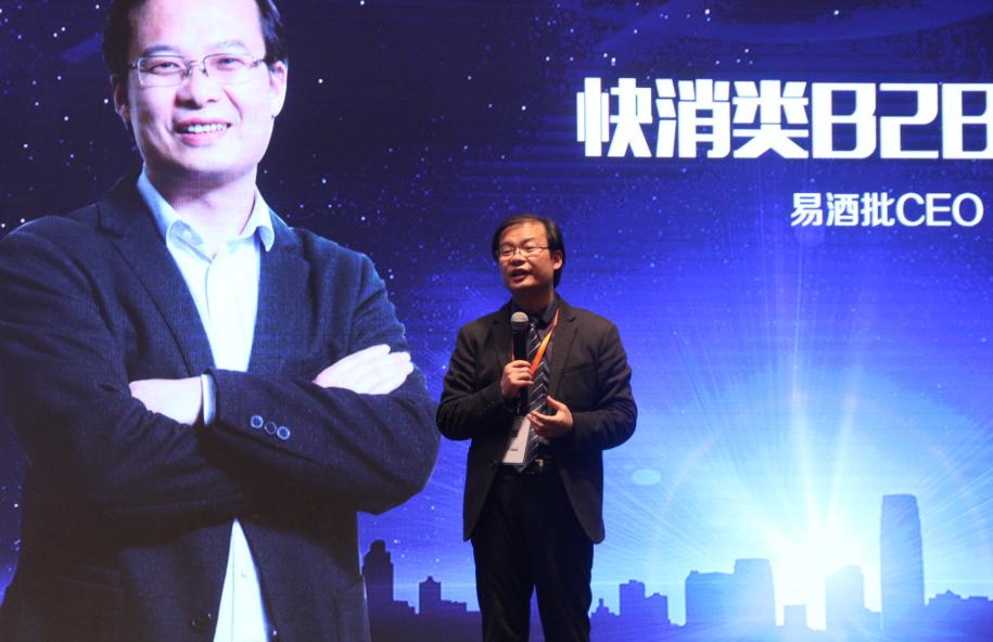 易酒批CEO王朝成:快消类B2B的盈利之道