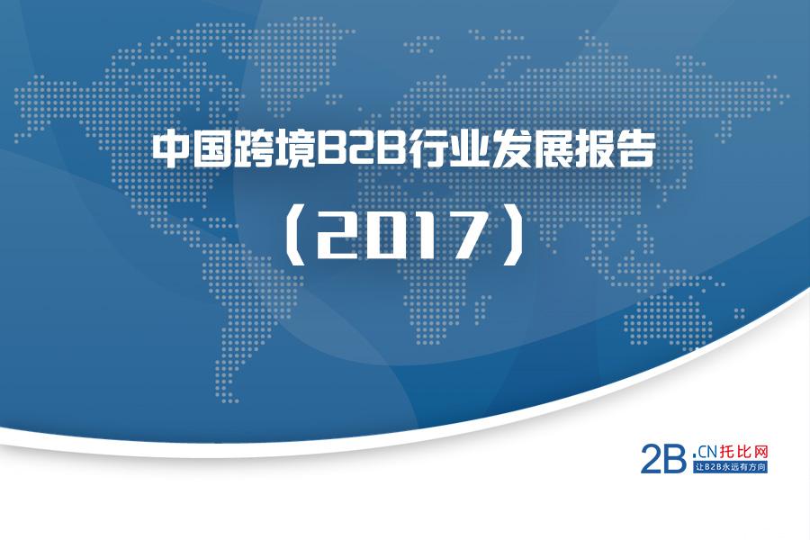 《中国建材B2B行业发展报告》(2016)