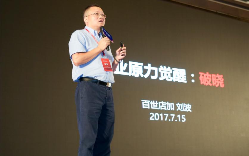 百世店加总经理刘波:商业原力觉醒—破晓
