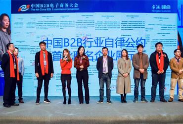 《中国B2B电子商务行业自律公约》在宁波发布
