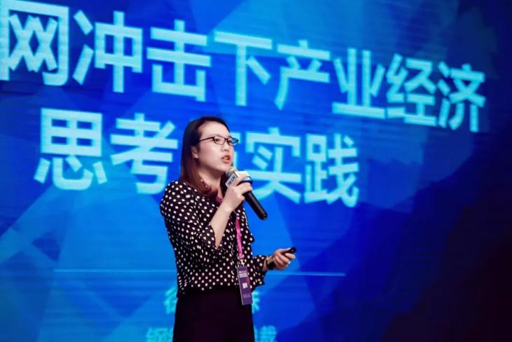 钢银电商 徐赛珠 电子商务大会.png
