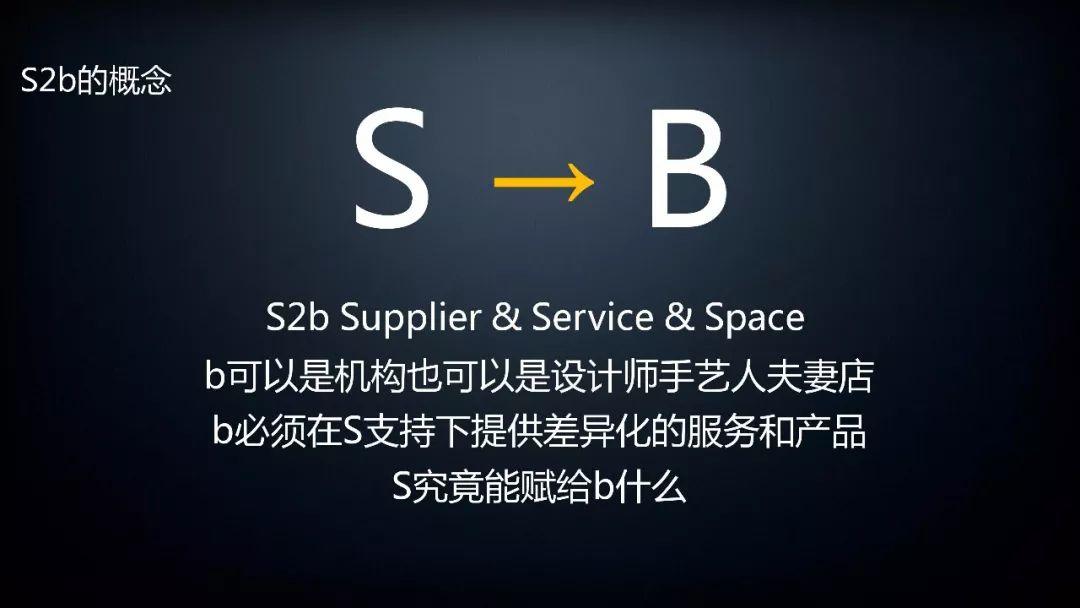 S2b概念