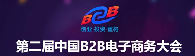 第二届中国B2B电子商务大会