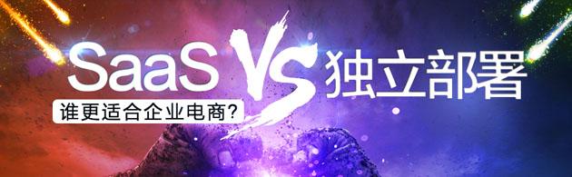 SaaS VS 独立部署 谁更适合企业电商?