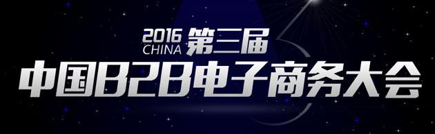 第三届中国B2B电子商务大会