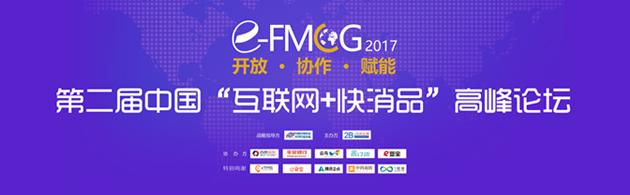 """第二届中国""""互联网+快消品""""高峰论坛"""