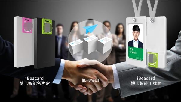 线下名片到线上名片的交接服务,从线上名片寻求商务社交市场的扩展