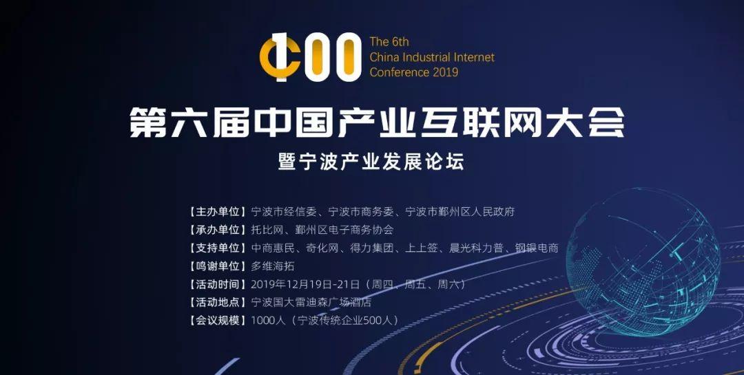 【官宣】第六届中国产业互联网大会将于12月19-21日在宁波举办