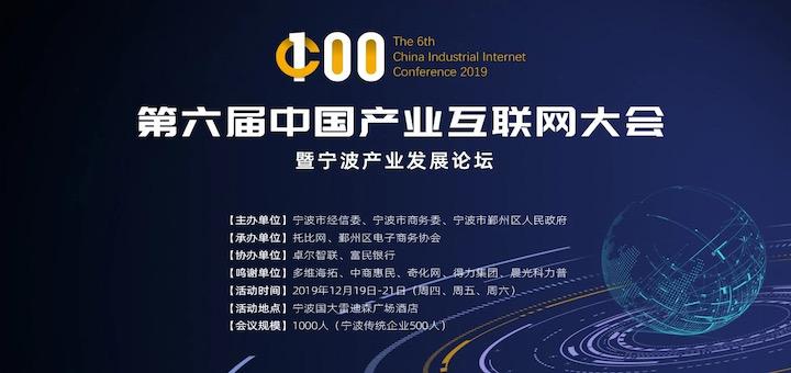 第六届中国产业互联网大会将于12月19-21日在宁波举办-ifenxi