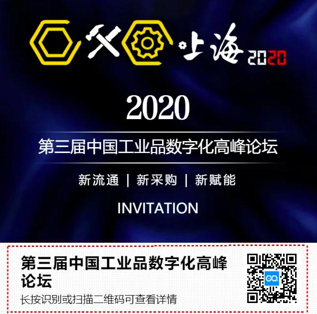 第三届中国工业品数字化高峰论坛将于9月13日在上海举行