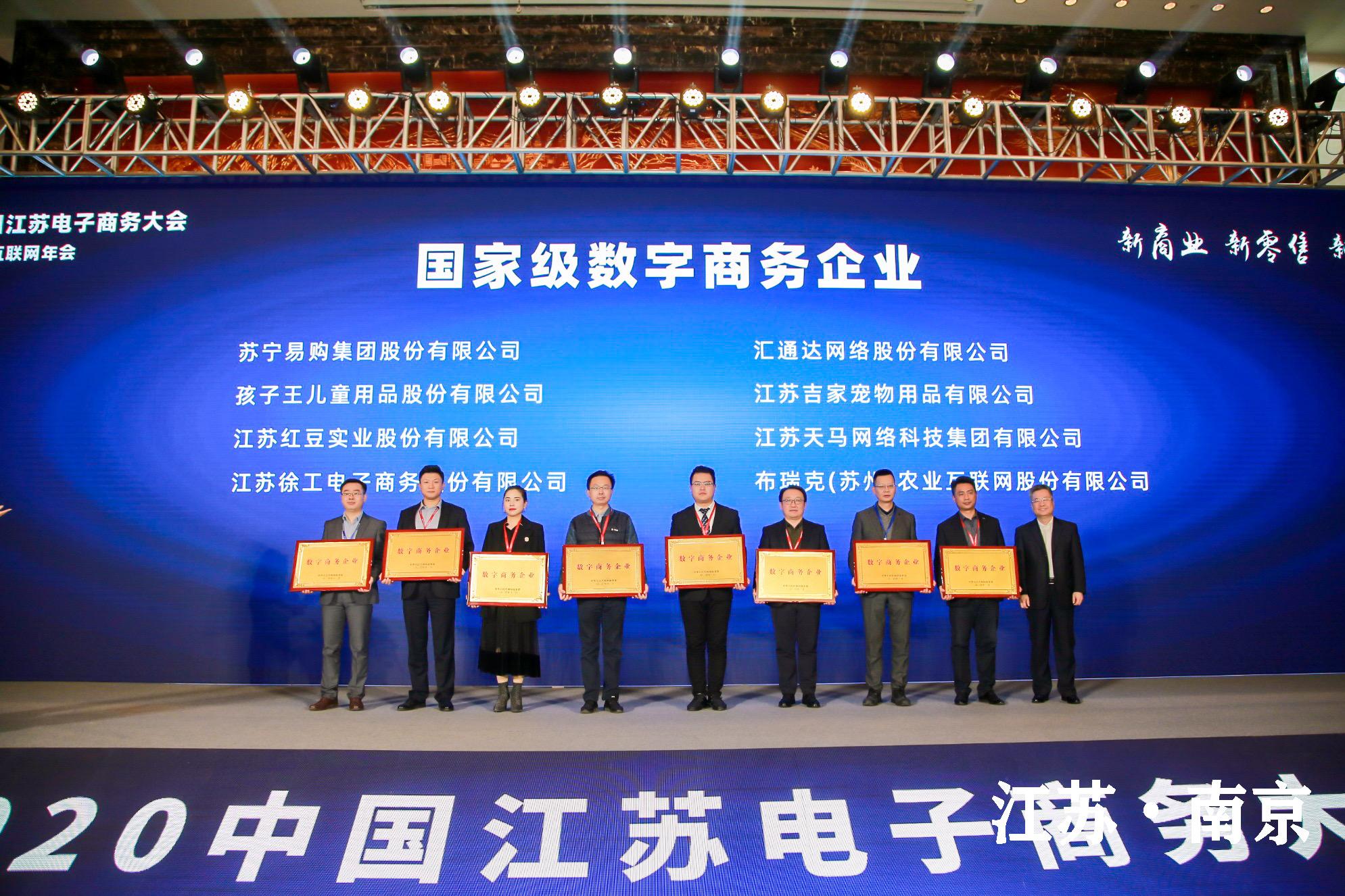 2020中国江苏电子商务大会召开 江苏8家企业入选国家级数字商务企业