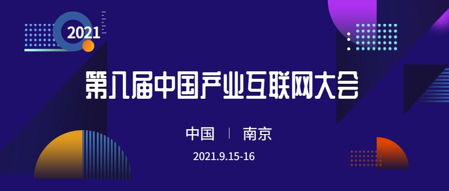 人工智能大会_科技_公众号首图 (5).jpg