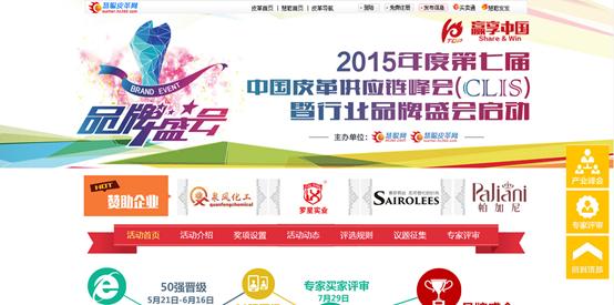 2015年慧聪网皮革行业品牌盛会将召开