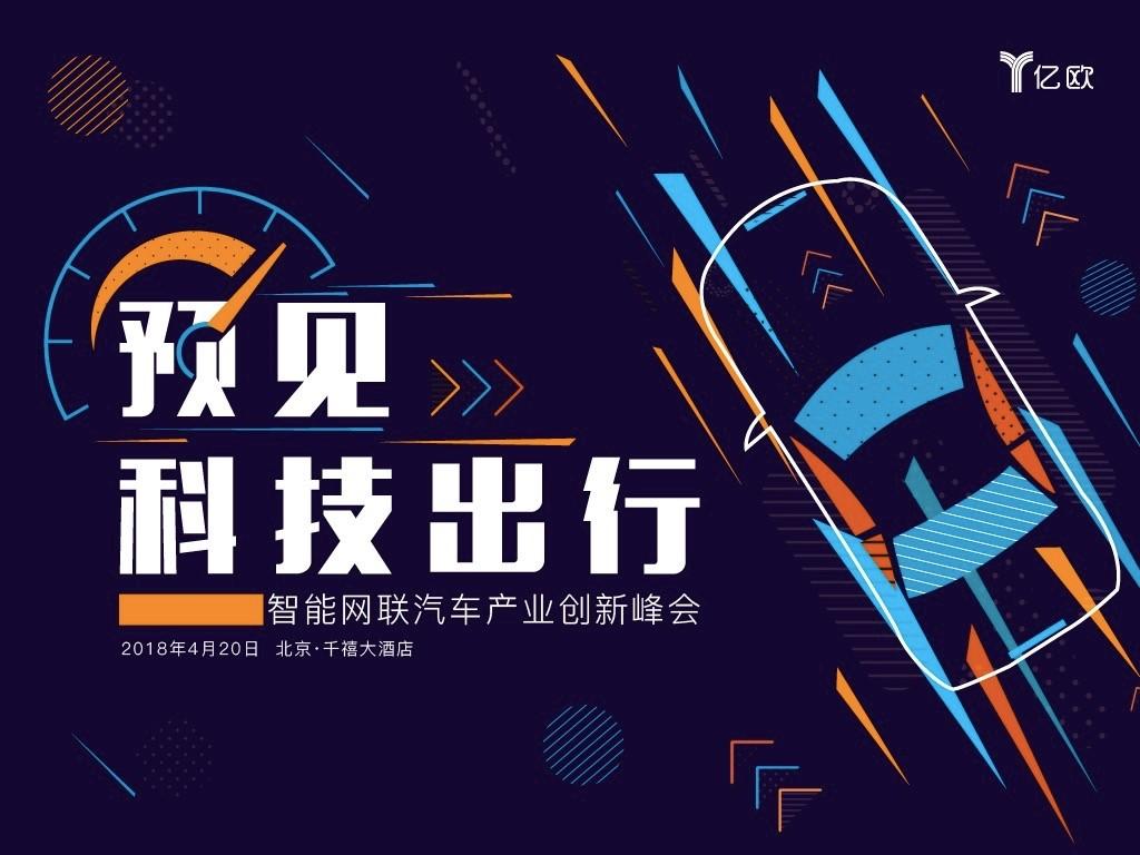 迎接2018智能网联汽车产业创新峰会,预见科技出行图景.jpg