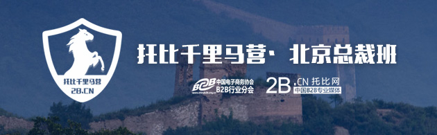 托比千里马营·北京总裁班