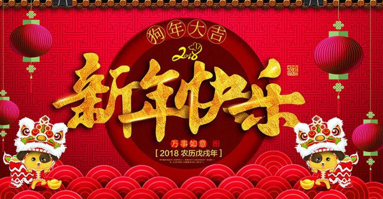 托比网祝全国B2B人新年快乐