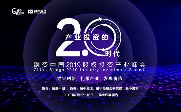 融资中国2019股权产业投资峰会