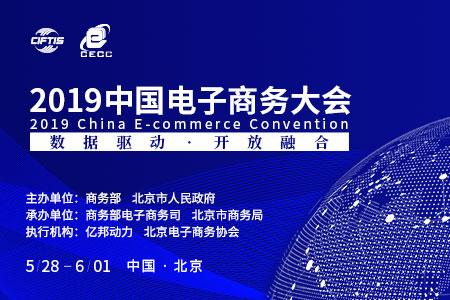 2019中国电子商务大会