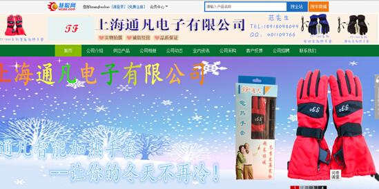 上海通凡电子有限公司