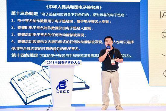 2018中国电子商务大会