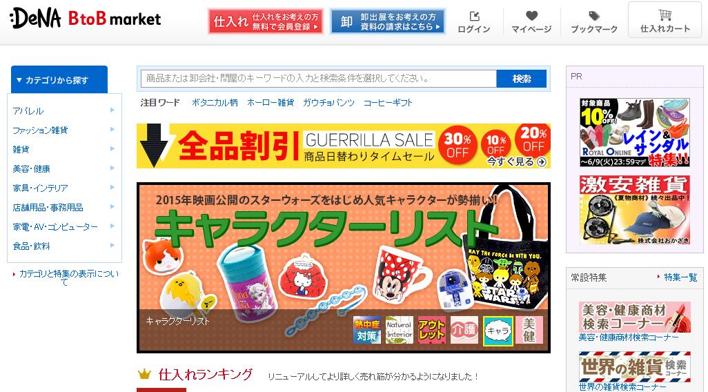 Aucfan收购日本最大B2B公司DeNA